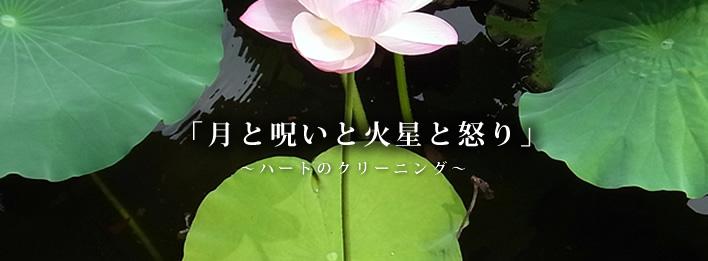 tsukinoro_top