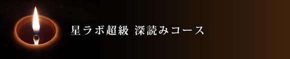 fukayomi_top_2